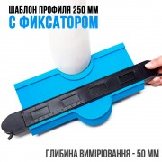 Контурный шаблон с фиксатором Re2ls 250 / 50 мм